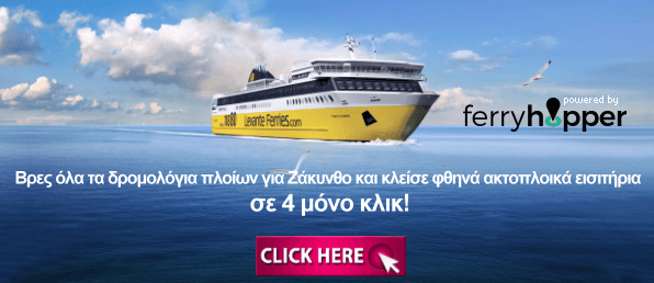Zakynthos Ferry tickets & Timetable to Kyllini
