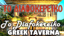 Diafokerèiko Greek Taverna - Kiliomenos Zante Greece