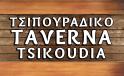 Ταβέρνα Τσικουδιά - Πόλη Ζακύνθου Ζάκυνθος